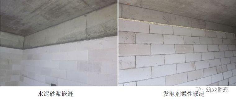 住宅工程主体结构质量通病防治手册_57
