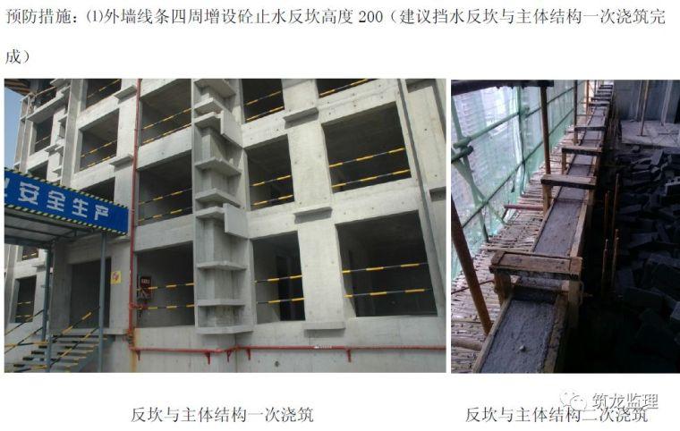 住宅工程主体结构质量通病防治手册_74