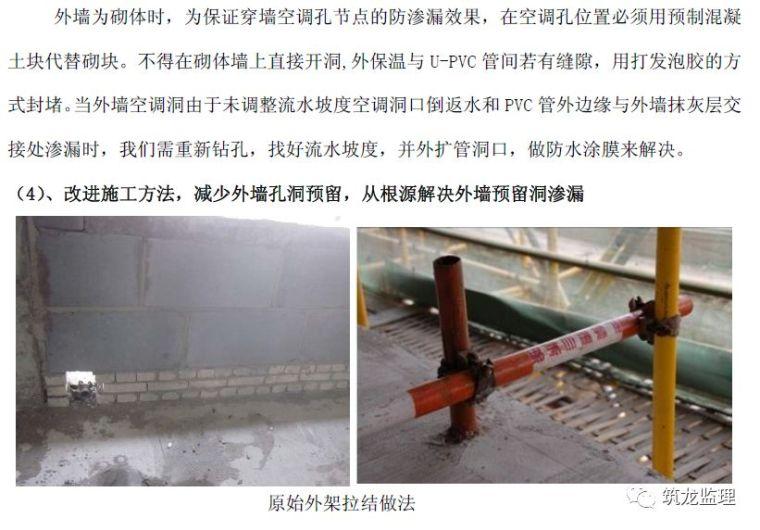 住宅工程主体结构质量通病防治手册_67