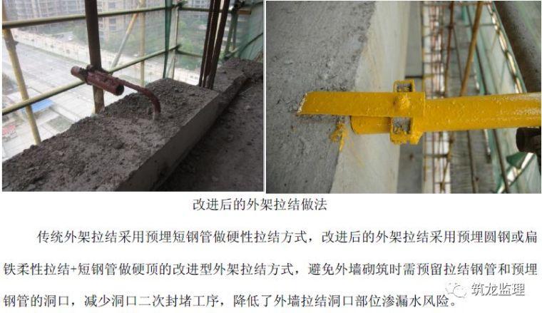 住宅工程主体结构质量通病防治手册_68