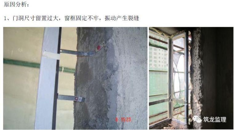 住宅工程主体结构质量通病防治手册_77