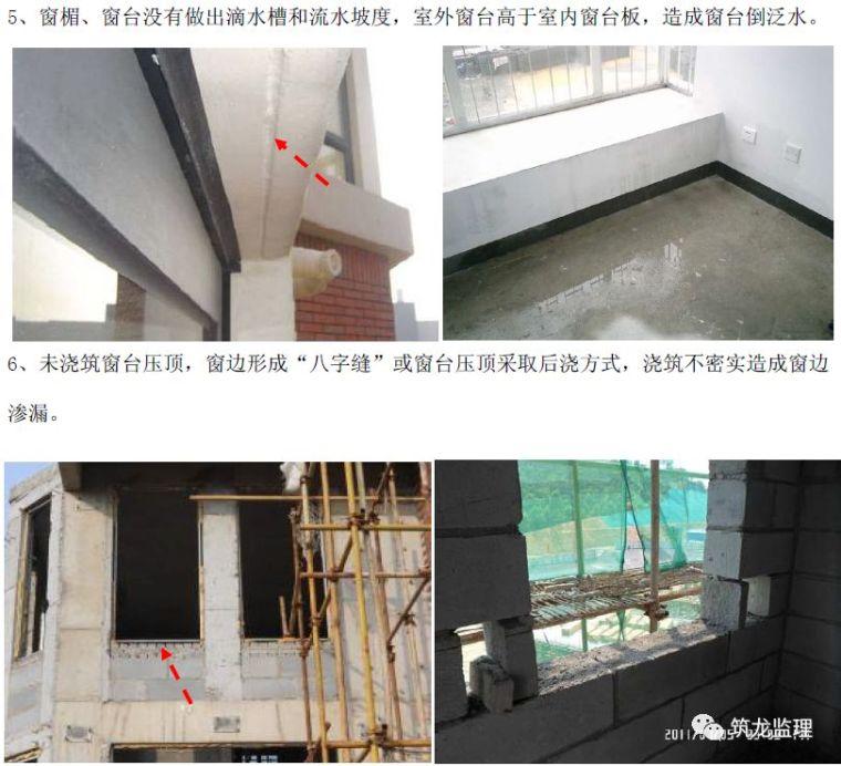 住宅工程主体结构质量通病防治手册_80