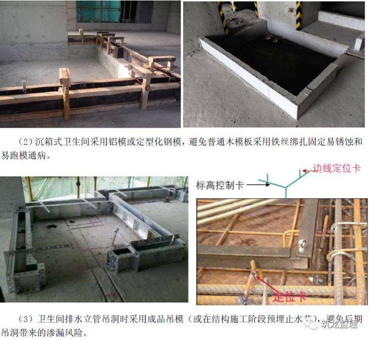 住宅工程主体结构质量通病防治手册_99