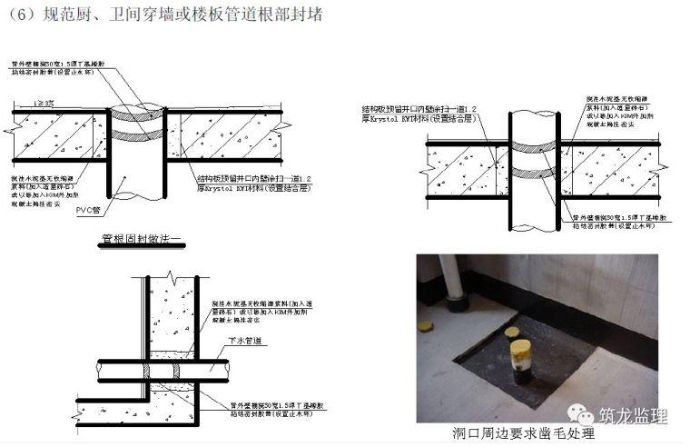住宅工程主体结构质量通病防治手册_103