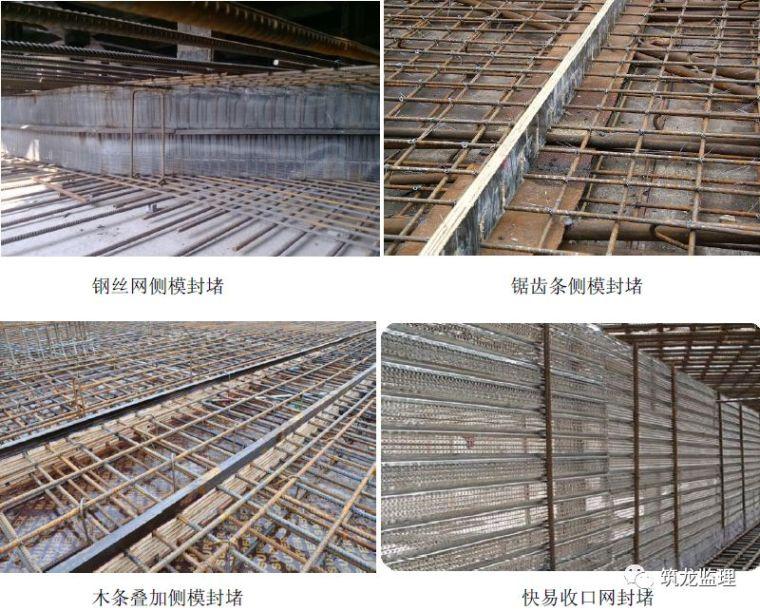 住宅工程主体结构质量通病防治手册_111