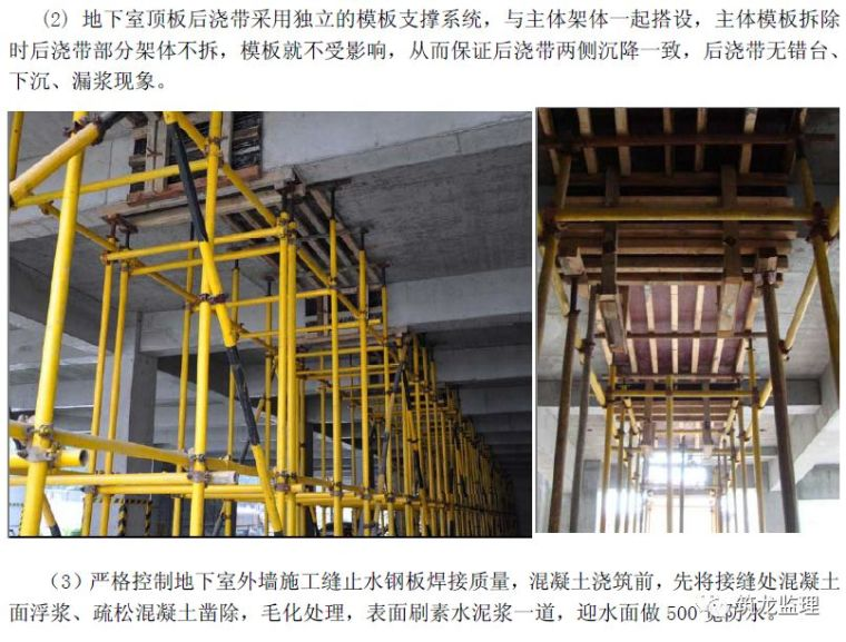 住宅工程主体结构质量通病防治手册_112