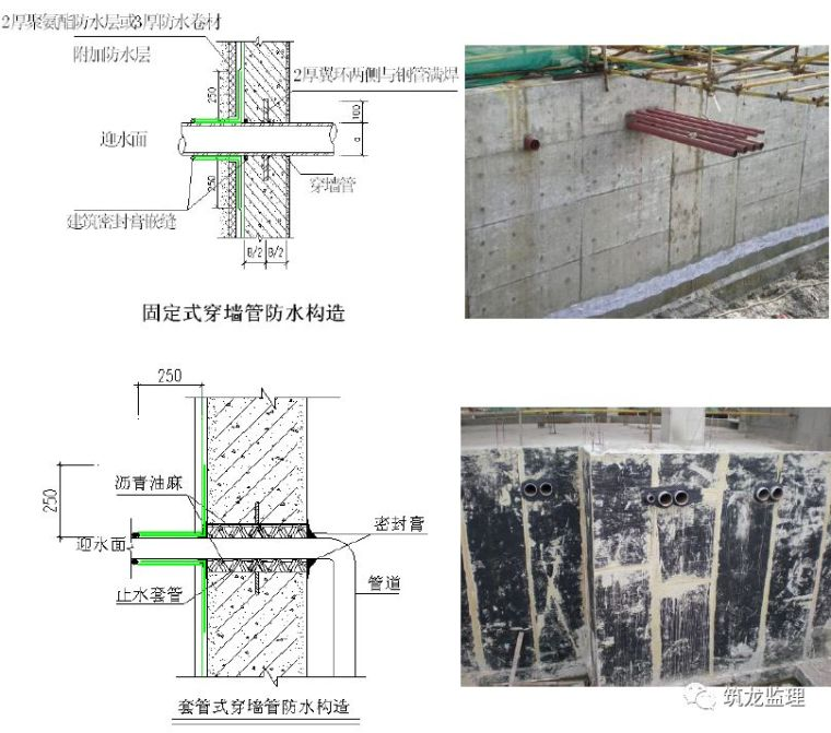 住宅工程主体结构质量通病防治手册_116
