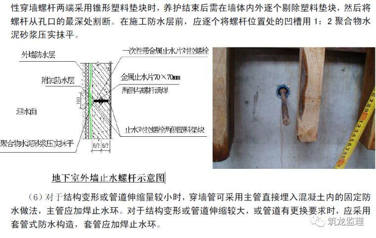 住宅工程主体结构质量通病防治手册_115