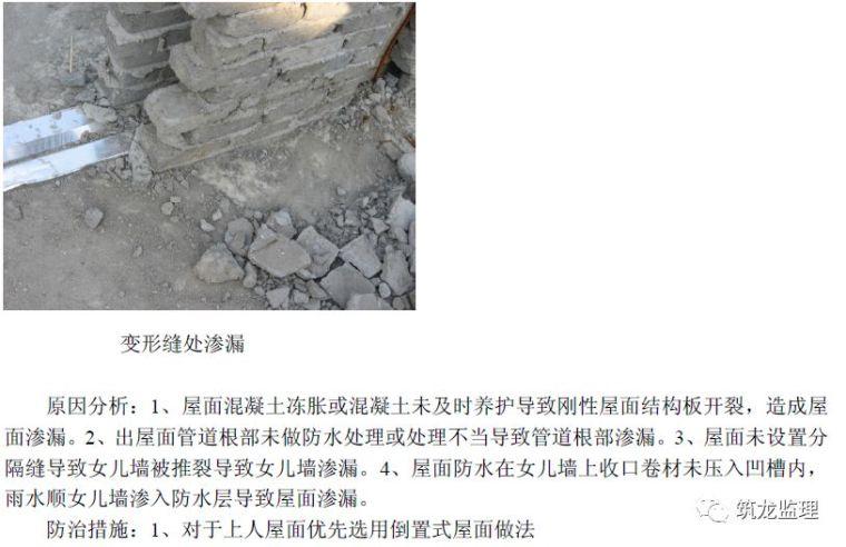 住宅工程主体结构质量通病防治手册_122