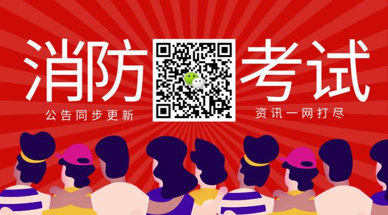 消防考务文件——北京