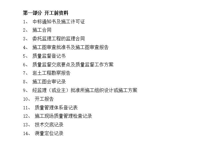 资料员工作流程(word,885页)