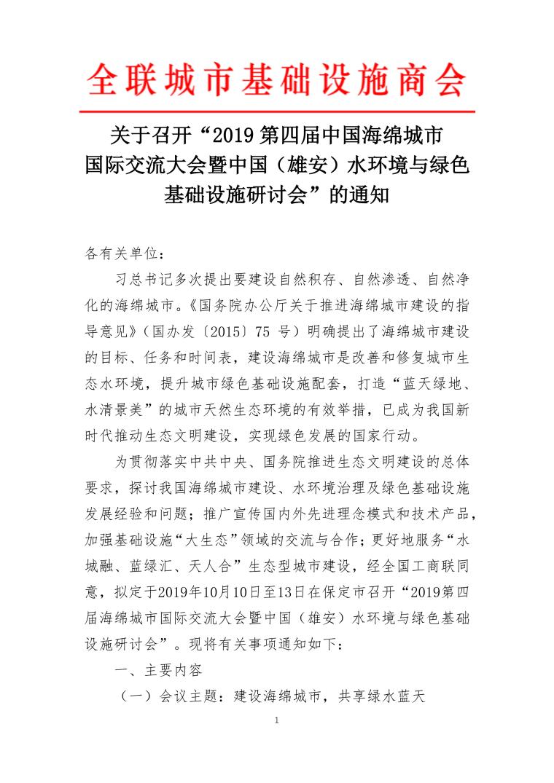 2019第四届中国海绵城市国际交流大会