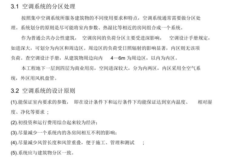上海办公楼空调系统毕业设计
