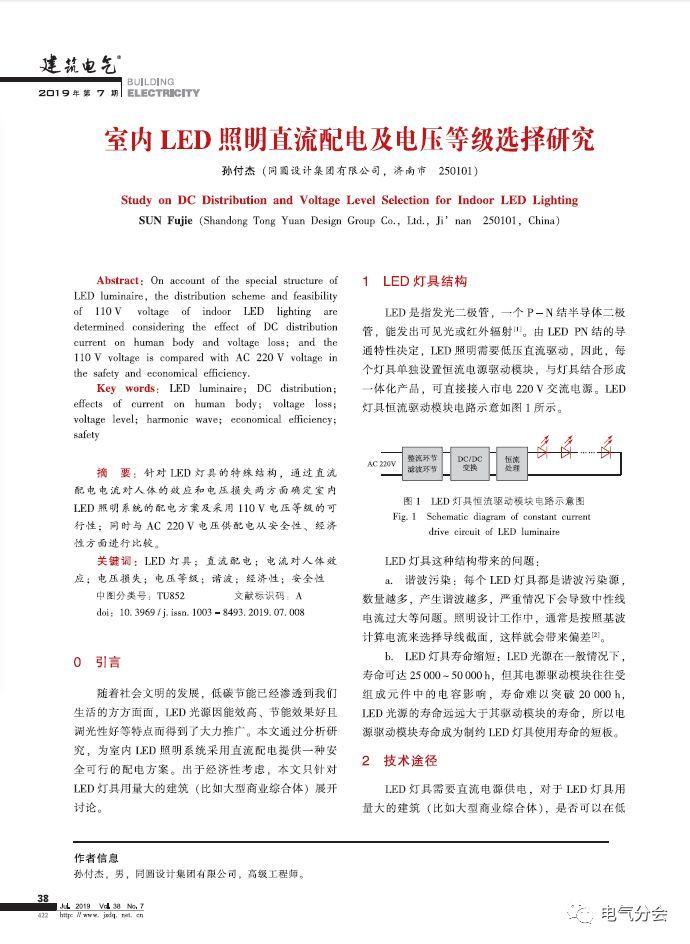 孙付杰:室内LED照明直流配电及电压等级选择研究