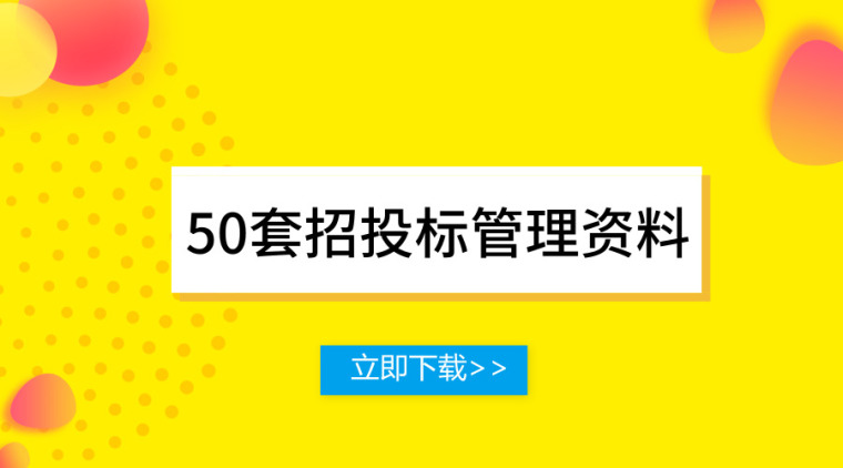 50套招投标管理资料合集