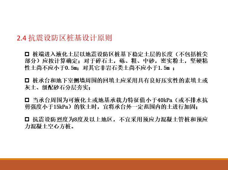 抗震设防区桩基设计原则