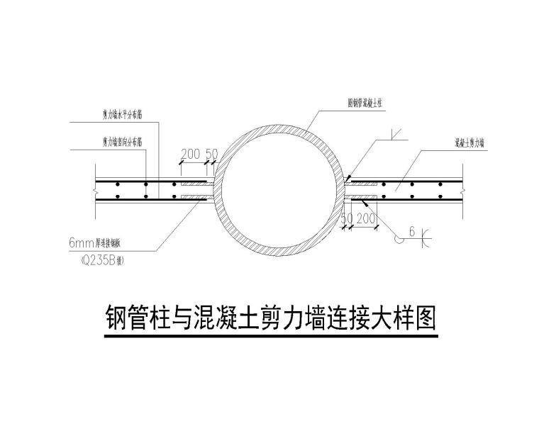 钢管柱与混凝土剪力墙连接大样图