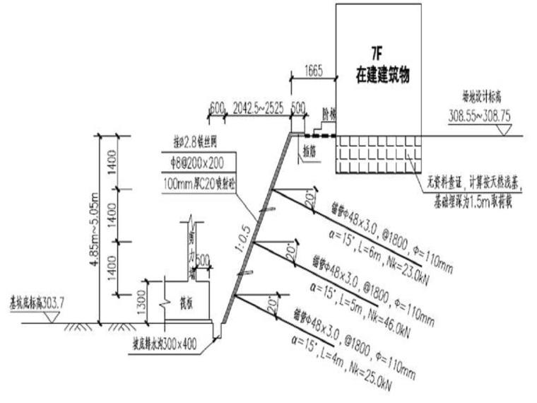 深基坑喷锚支护施工方案(19页,清楚明了)