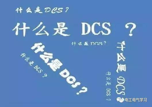 全面讲述PLC与DCS的十大区别
