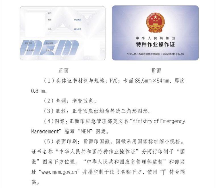 国家发布新版电工证!实行全国统一查询再无_6