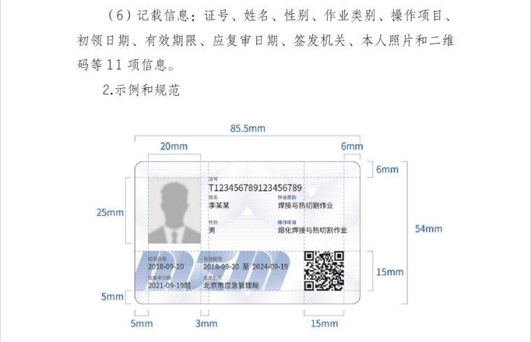 国家发布新版电工证!实行全国统一查询再无_7