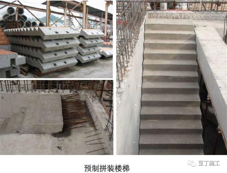 住宅工程主体结构质量通病21条防治措施!_7