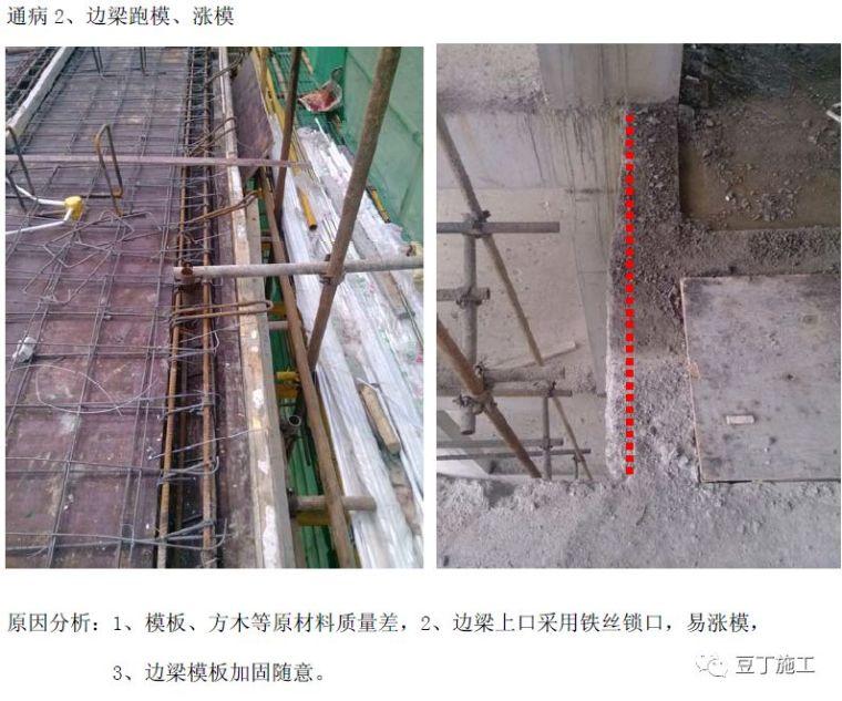 住宅工程主体结构质量通病21条防治措施!_8