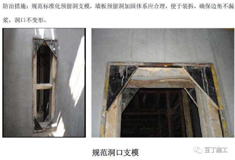 住宅工程主体结构质量通病21条防治措施!_11
