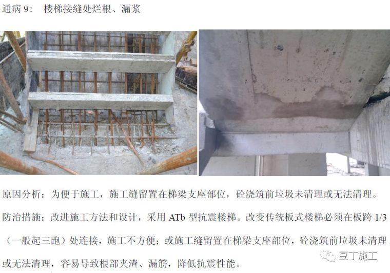 住宅工程主体结构质量通病21条防治措施!_29