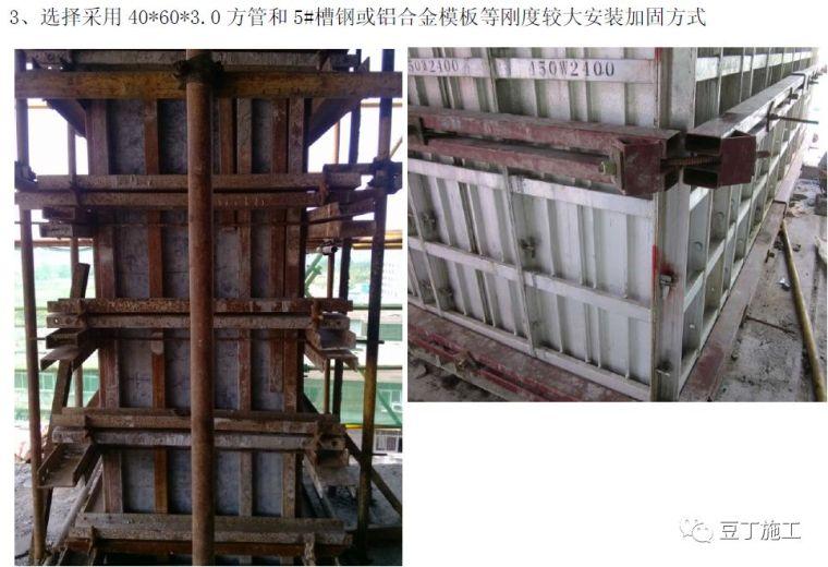 住宅工程主体结构质量通病21条防治措施!_28