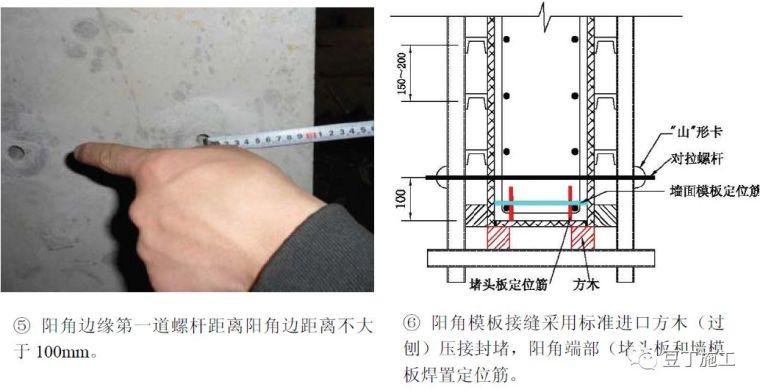 住宅工程主体结构质量通病21条防治措施!_25
