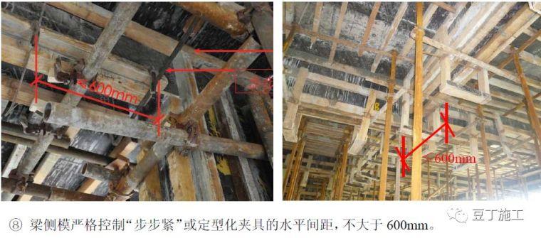 住宅工程主体结构质量通病21条防治措施!_27