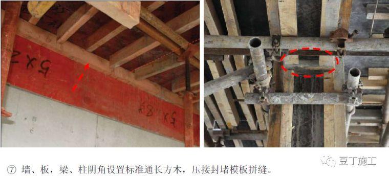 住宅工程主体结构质量通病21条防治措施!_26