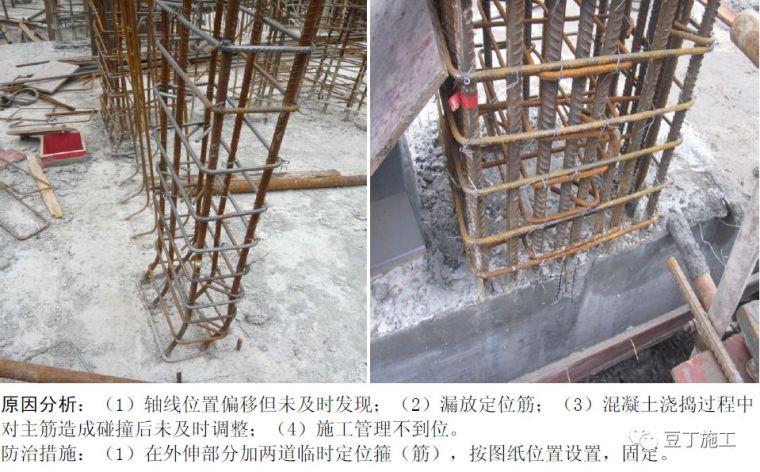 住宅工程主体结构质量通病21条防治措施!_34