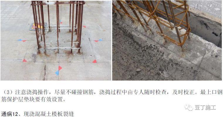 住宅工程主体结构质量通病21条防治措施!_36