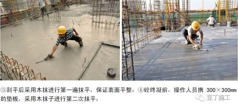 住宅工程主体结构质量通病21条防治措施!_41