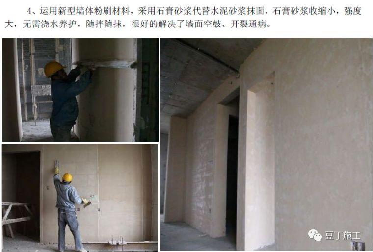 住宅工程主体结构质量通病21条防治措施!_49