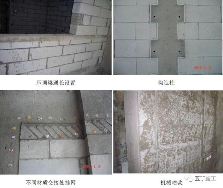 住宅工程主体结构质量通病21条防治措施!_47