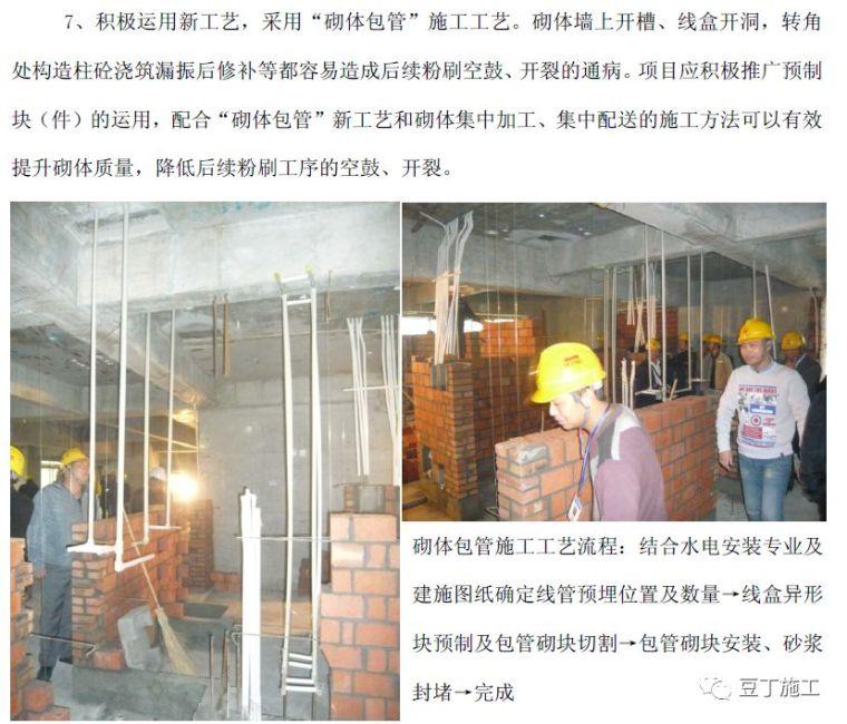 住宅工程主体结构质量通病21条防治措施!_52