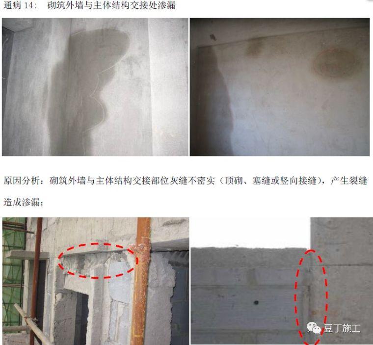 住宅工程主体结构质量通病21条防治措施!_55