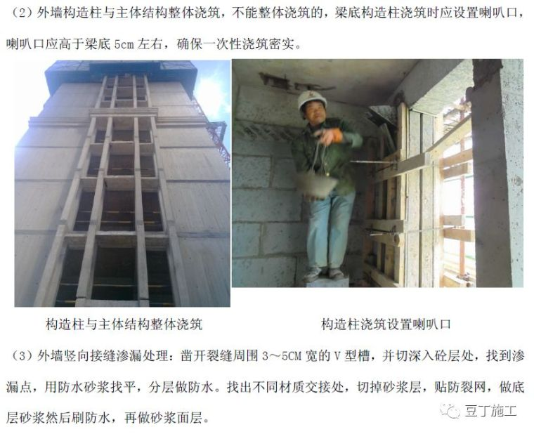 住宅工程主体结构质量通病21条防治措施!_58