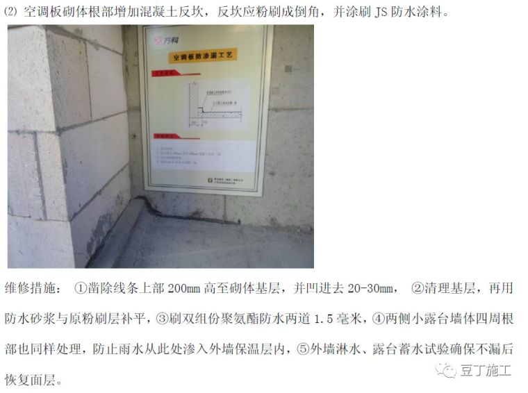 住宅工程主体结构质量通病21条防治措施!_75