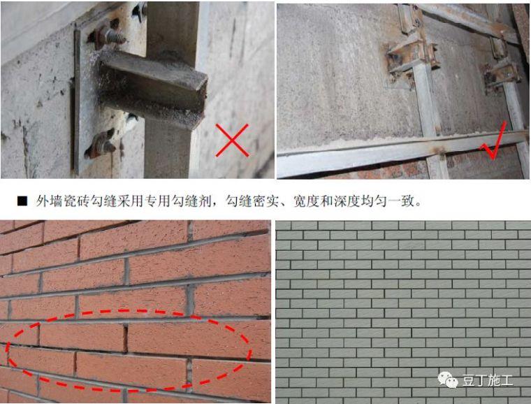住宅工程主体结构质量通病21条防治措施!_71