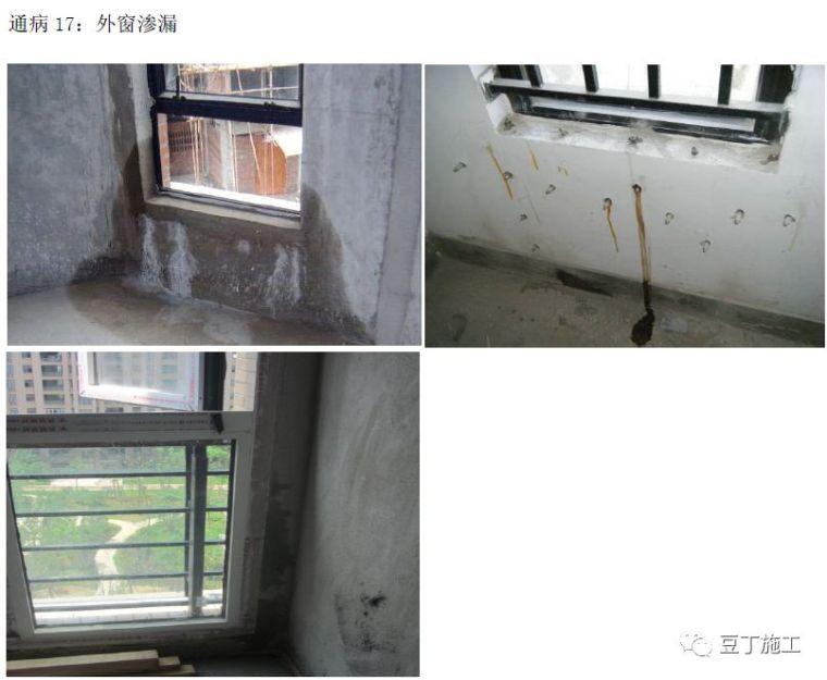 住宅工程主体结构质量通病21条防治措施!_76
