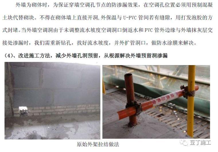 住宅工程主体结构质量通病21条防治措施!_67