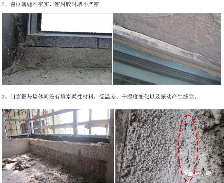 住宅工程主体结构质量通病21条防治措施!_78