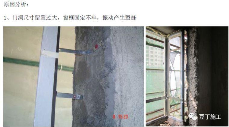 住宅工程主体结构质量通病21条防治措施!_77