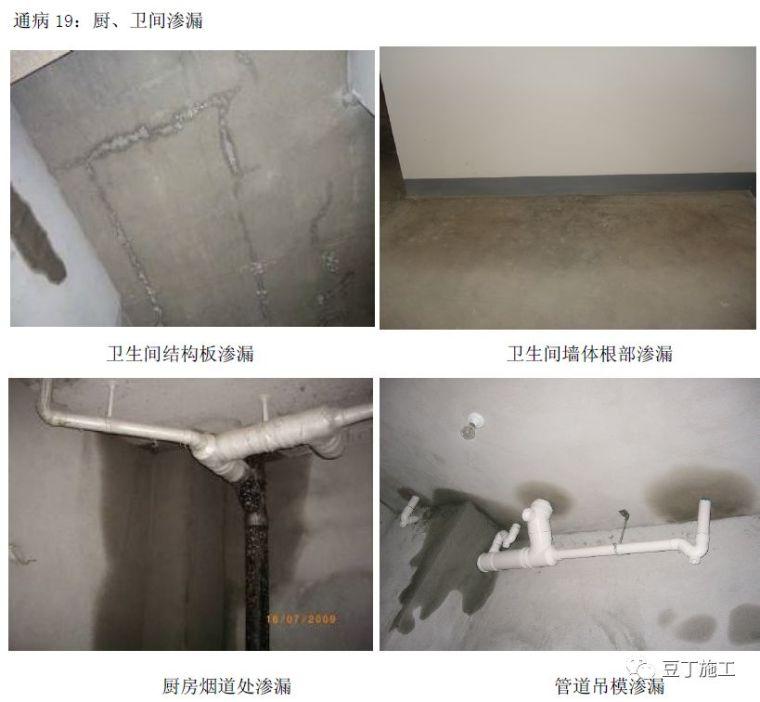 住宅工程主体结构质量通病21条防治措施!_93