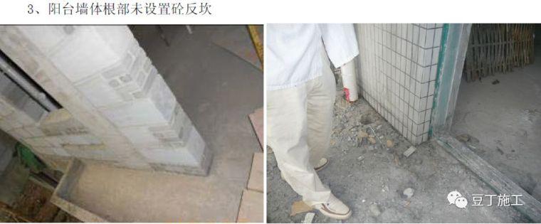 住宅工程主体结构质量通病21条防治措施!_90