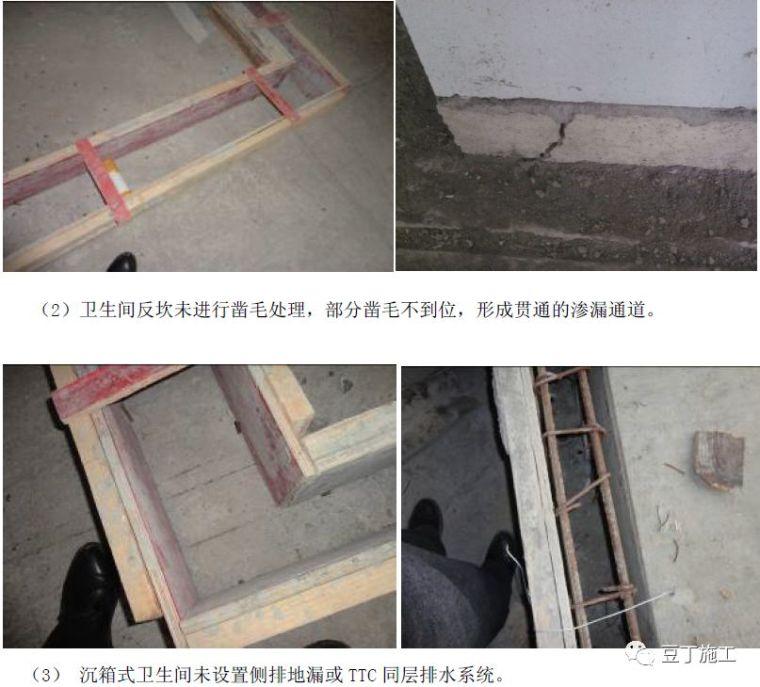 住宅工程主体结构质量通病21条防治措施!_95